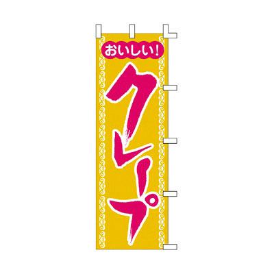 のぼり クレープ 40-2460 (取寄品)