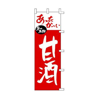 のぼり 甘酒 40-2484 (取寄品)