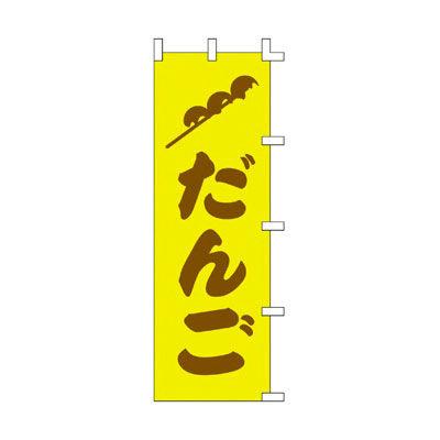 のぼり だんご 40-2487 (取寄品)