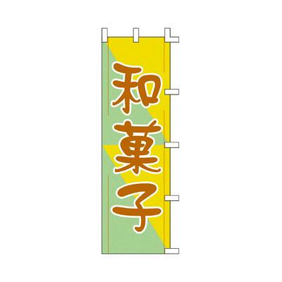 のぼり 和菓子 40-2495 (取寄品)