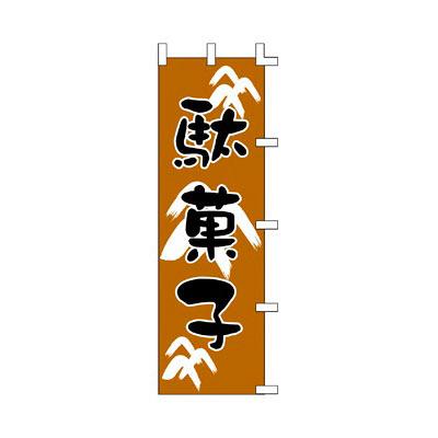 のぼり 駄菓子 40-2496 (取寄品)