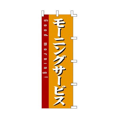 のぼり モーニングサービス 40-2502 (取寄品)