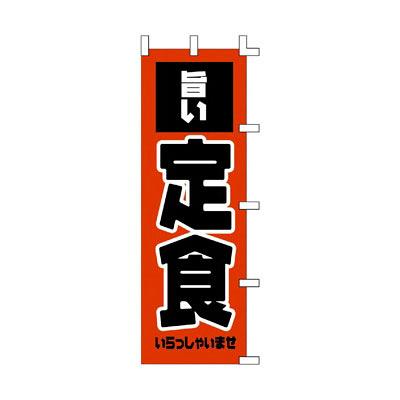 のぼり 定食 40-2508 (取寄品)