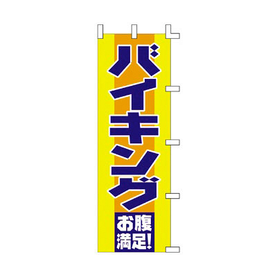 のぼり バイキング 40-2512 (取寄品)