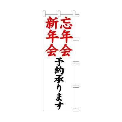 のぼり 新年会忘年会予約 40-2517 (取寄品)