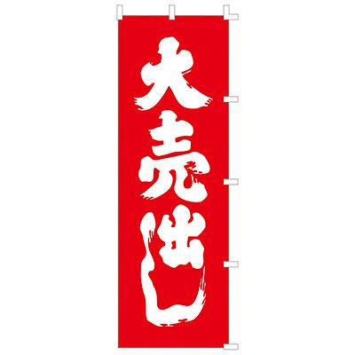 のぼり 大売出し 40-6050 (取寄品)