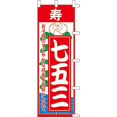 のぼり 七五三 40-7211 (取寄品)