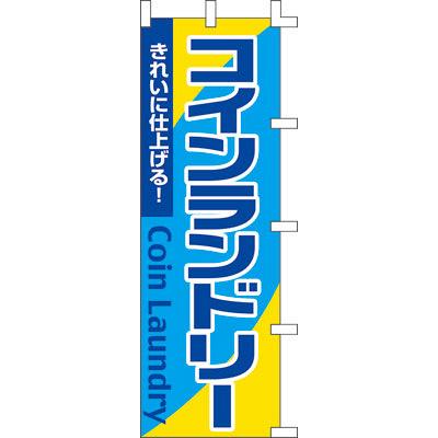 のぼり コインランドリー 40-7212 (取寄品)