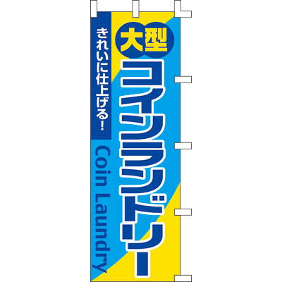 のぼり 大型コインランドリー 40-7213 (取寄品)
