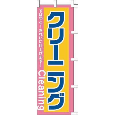 のぼり クリーニング 40-7214 (取寄品)