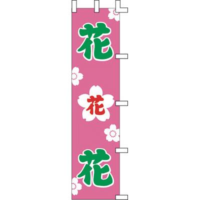 のぼり 花 40-7215 (取寄品)