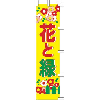 のぼり 花と緑 40-7216 (取寄品)
