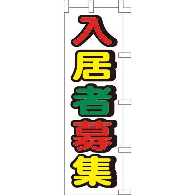 のぼり 入居者募集 40-7220 (取寄品)