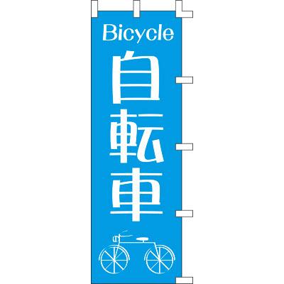 のぼり 自転車 40-7230 (取寄品)
