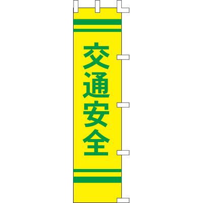 のぼり 交通安全黄 40-7232 (取寄品)