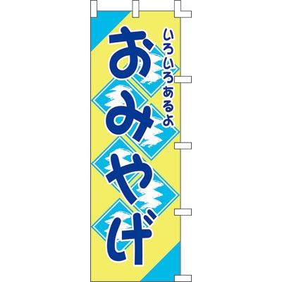 のぼり おみやげ 40-7234 (取寄品)
