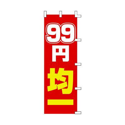 のぼり 99円均一 40-2548 (取寄品)
