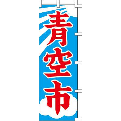 のぼり 青空市 40-7202 (取寄品)