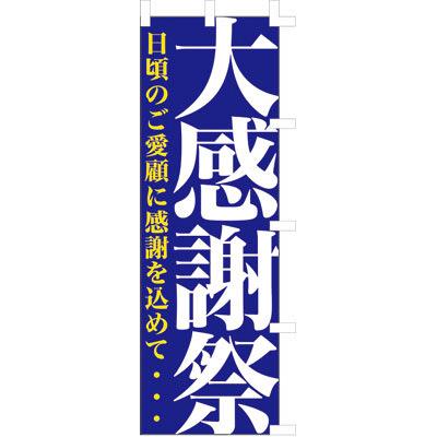 のぼり 大感謝祭 40-7203 (取寄品)