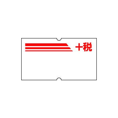 サトー SP用ラベル 特措法 「+税」 SP-10 1袋(10巻入)