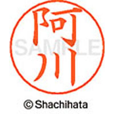 シャチハタ ネームペン用ネーム シルバー 既製 阿川 X-GPS 0036 アガワ 1個(取寄品)