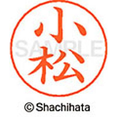 シャチハタ ネームペン用ネーム シルバー 既製 小松 X-GPS 1072 コマツ 1個(取寄品)