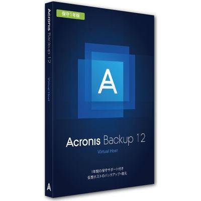 アクロニス Acronis Backup 12 Virtual Host License incl. AAS BOX V2PYBSJPS91 1本  (直送品)