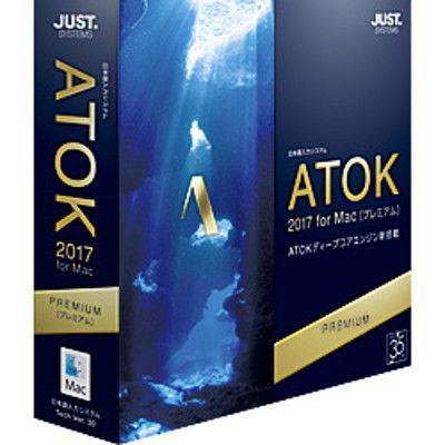 ジャストシステム ATOK 2017 for Mac [プレミアム] 通常版 1276994 (直送品)