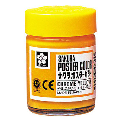サクラクレパス ポスターカラー30ml やまぶき PW30ML#4 5個 (直送品)