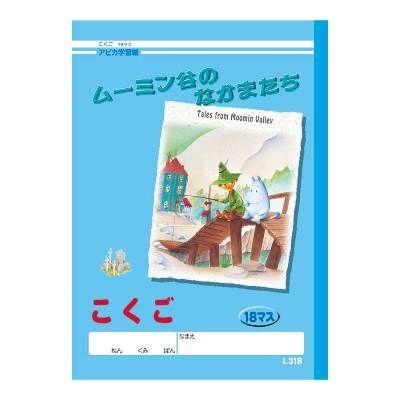 ムーミンこくご18マス 10冊(直送品)
