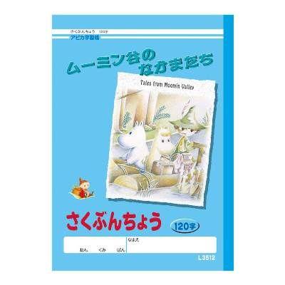 ムーミン作文帳120字 10冊(直送品)
