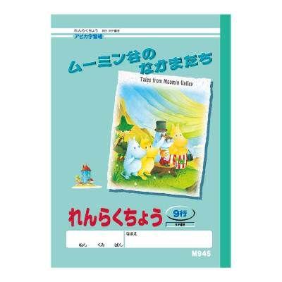 ムーミン連絡帳9行 10冊(直送品)