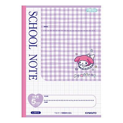 日本ノート スクールノート マイメロディ5mm方眼V LSM13 10冊(直送品)