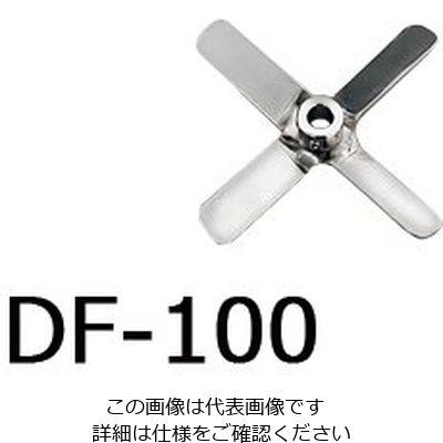 80a149142e アズワン トルネード用撹拌羽根 角度付きファン(ボス付き) DF-100 1
