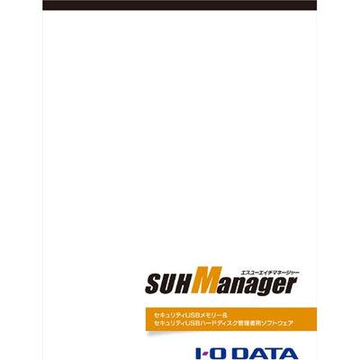 アイ・オー・データ機器 セキュリティUSBメモリー&USBハードディスク管理者用ソフトウェア SUHM 1式  (直送品)