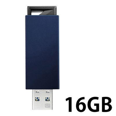 アイ・オー・データ機器 USB3.0/2.0対応 ノック式USBメモリー 16GB ブルー U3-PSH16G/B 1個  (直送品)