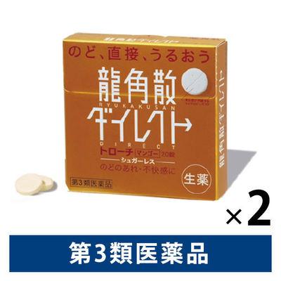 龍角散ダイレクトトローチマンゴー 2箱
