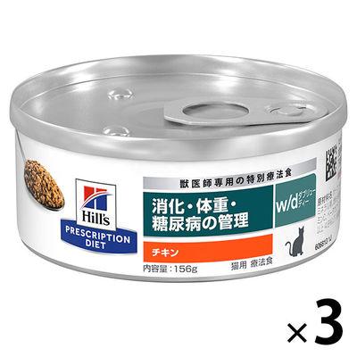 ヒルズw/d 156g 3缶