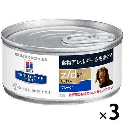 z/d(ウルトラアレルゲンフリー) 3缶