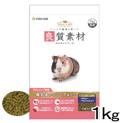 【ワゴンセール】フィード・ワン 良質素材 モルモットフード 1kg 301294