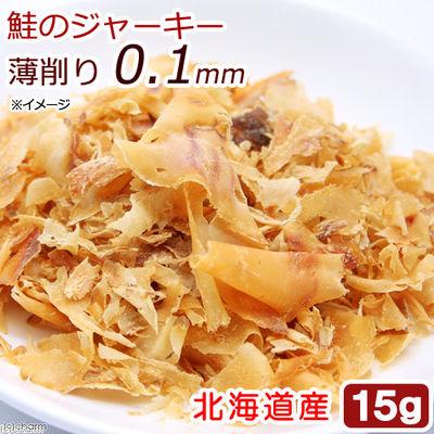 北海道産 鮭のジャーキー 薄削り15g