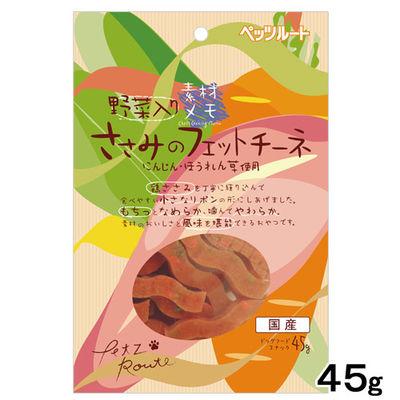 素材メモ 野菜入ささみのフェットチーネ 45g 犬 おやつ 194357