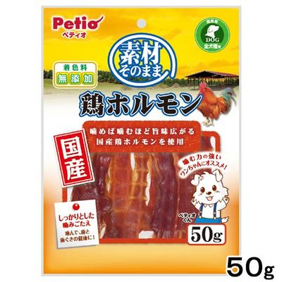 素材そのまま 鶏ホルモン 50g 国産 犬 おやつ ペティオ