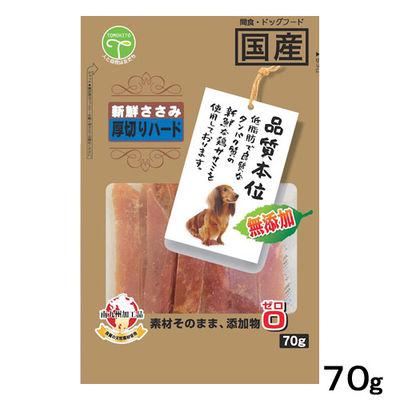 新鮮ささみ 無添加 厚切りハード 70g 犬 ドッグフード 国産 196745