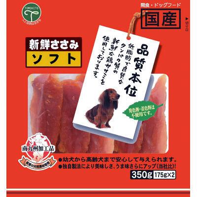 友人 新鮮ささみ ソフト 350g 犬 おやつ ドッグフード 国産 196733
