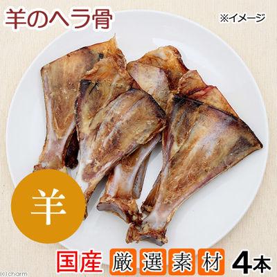 ぱっくん・フーズ 国産 羊のヘラ骨 4本入り 無添加 無着色 211852