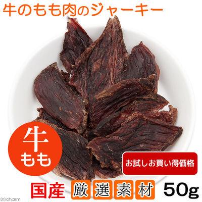 ぱっくん・フーズ 国産 牛もも肉のジャーキー 50g 真空パック 無添加 無着色 174551