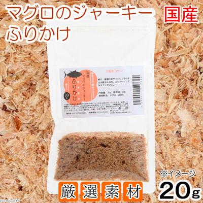 ぱっくん・フーズ 国産 マグロのジャーキー ふりかけ 20g 犬猫用おやつ 無着色 211739