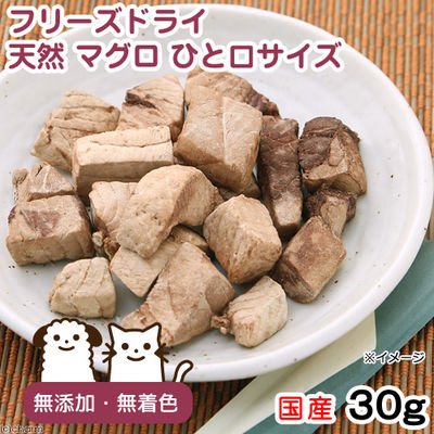 ぱっくん・フーズ 国産 フリーズドライ 天然 マグロ ひと口サイズ 30g 無着色 212223