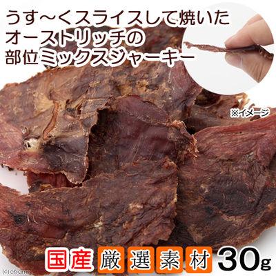 ぱっくん・フーズ 国産 オーストリッチの部位ミックスジャーキー 30g 犬猫用 213019